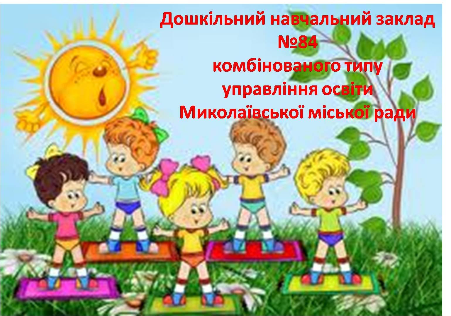 """В первые дни нового учебного года в МБДОУ Детского сада 20 прошли мероприятия на тему:  """"Здоровые дети..."""
