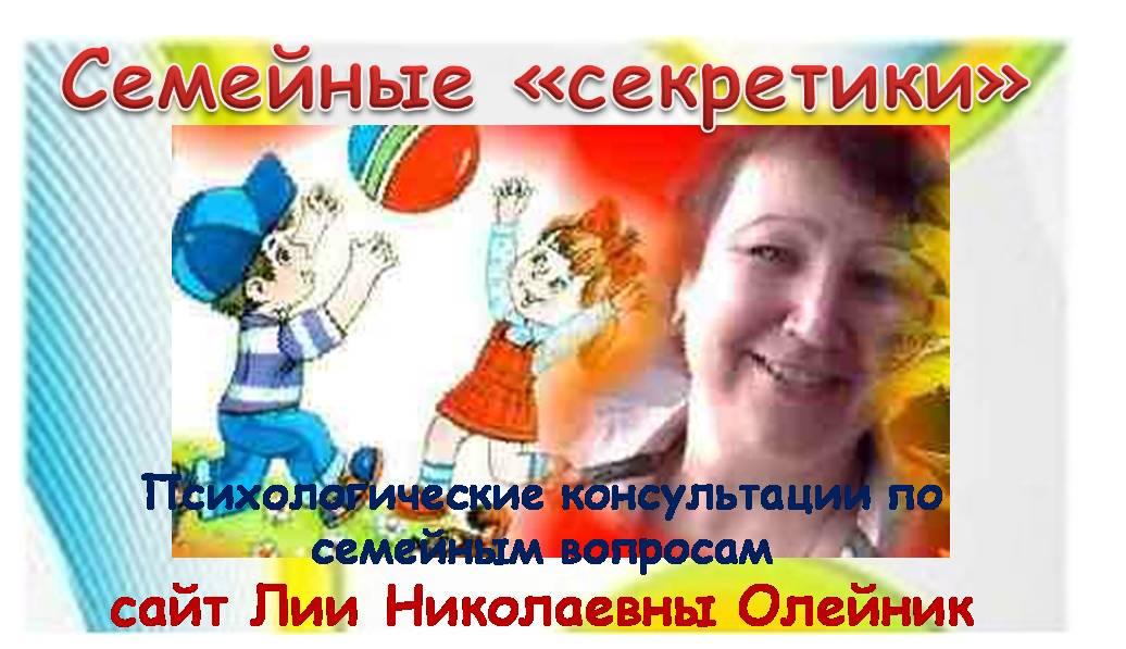 Семейные секреты. Психологические консультации по семейным вопросам Сайт Лии Николаевны Олейник